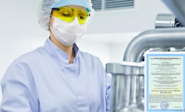 Получение сертификата HACCP ISO – 22000: 2005