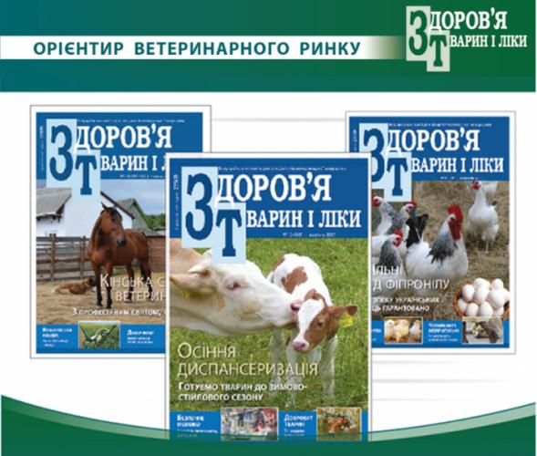 Створення професійного видання «Здоров`я тварин и ліки»
